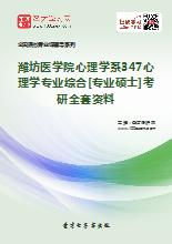 2020年潍坊医学院心理学系347心理学专业综合[专业硕士]考研全套资料