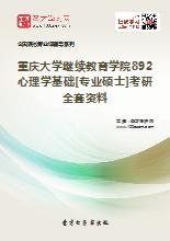 2020年重庆大学继续教育学院892心理学基础[专业硕士]考研全套资料