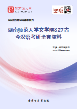 2019年湖南师范大学文学院827古今汉语考研全套资料
