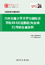 2021年兰州交通大学文学与国际汉学院354汉语基础[专业硕士]考研全套资料