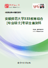 2020年安徽师范大学333教育综合[专业硕士]考研全套资料