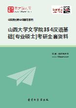 2019年山西大学文学院354汉语基础[专业硕士]考研全套资料