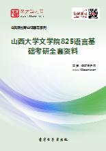 2019年山西大学文学院825语言基础考研全套资料
