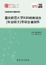 2018年重庆师范大学333教育综合[专业硕士]考研全套资料