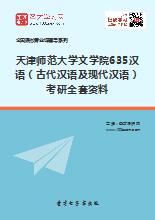 2018年天津师范大学文学院635汉语(古代汉语及现代汉语)考研全套资料