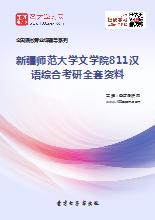 2019年新疆师范大学文学院811汉语综合考研全套资料