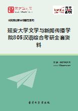 2018年延安大学文学与新闻传播学院805汉语综合考研全套资料