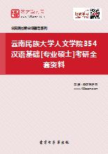 2019年云南民族大学人文学院354汉语基础[专业硕士]考研全套资料