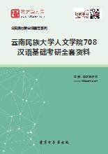 2019年云南民族大学人文学院708汉语基础考研全套资料
