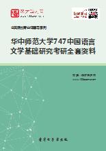 2018年华中师范大学747中国语言文学基础研究考研全套资料
