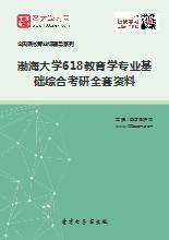 2021年渤海大学618教育学专业基础综合考研全套资料