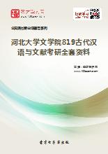 2020年河北大学文学院819古代汉语与文献考研全套资料