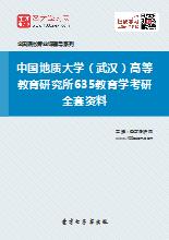 2019年中国地质大学(武汉)高等教育研究所635教育学考研全套资料