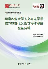 2019年华南农业大学人文与法学学院703古代汉语与写作考研全套资料