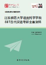 2018年江苏师范大学语言科学学院837古代汉语考研全套资料