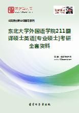 2018年东北大学外国语学院211翻译硕士英语[专业硕士]考研全套资料