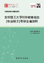 2020年东华理工大学333教育综合[专业硕士]考研全套资料