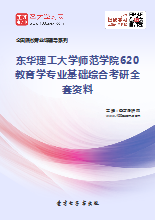 2018年东华理工大学师范学院620教育学专业基础综合考研全套资料