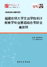 2021年福建农林大学文法学院《618教育学专业基础综合》考研全套资料