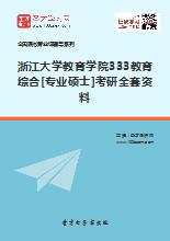 2019年浙江大学教育学院333教育综合[专业硕士]考研全套资料