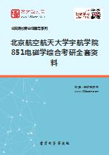 2019年北京航空航天大学宇航学院851电磁学综合考研全套资料