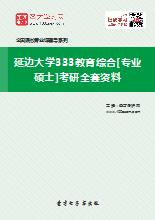 2019年延边大学333教育综合[专业硕士]考研全套资料