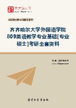 2018年齐齐哈尔大学外国语学院809英语教学专业基础[专业硕士]考研全套资料