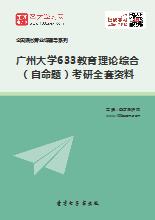 2019年广州大学633教育理论综合(自命题)考研全套资料