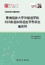2018年青海民族大学外国语学院828英语应用语言学考研全套资料