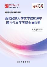 2018年西北民族大学文学院816中国古代文学考研全套资料
