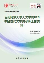 2020年云南民族大学人文学院820中国古代文学史考研全套资料