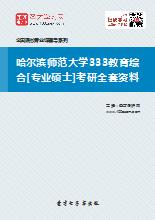 2020年哈尔滨师范大学333教育综合[专业硕士]考研全套资料