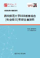 2021年西华师范大学333教育综合[专业硕士]考研全套资料