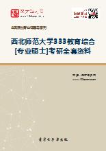 2019年西北师范大学333教育综合[专业硕士]考研全套资料