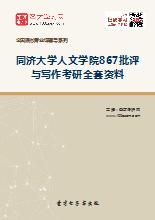 2019年同济大学人文学院867批评与写作考研全套资料