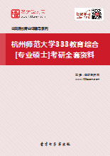 2019年杭州师范大学333教育综合[专业硕士]考研全套资料