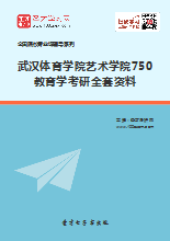 2021年武汉体育学院艺术学院750教育学考研全套资料