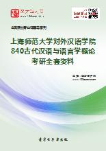 2019年上海师范大学对外汉语学院840古代汉语与语言学概论考研全套资料