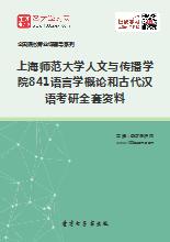 2020年上海师范大学人文与传播学院841语言学概论和古代汉语考研全套资料