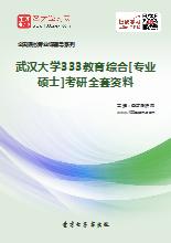 2018年武汉大学333教育综合[专业硕士]考研全套资料