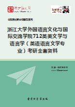 2019年浙江大学外国语言文化与国际交流学院712英美文学与语言学(英语语言文学专业)考研全套资料