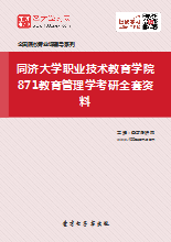 2019年同济大学职业技术教育学院871教育管理学考研全套资料