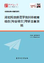 2018年河北科技师范学院333教育综合[专业硕士]考研全套资料