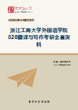 2019年浙江工商大学外国语学院820翻译与写作考研全套资料