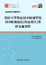 2019年同济大学职业技术教育学院333教育综合[专业硕士]考研全套资料