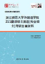 2018年浙江师范大学外国语学院211翻译硕士英语[专业硕士]考研全套资料