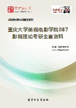 2020年重庆大学美视电影学院867影视理论考研全套资料