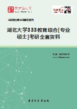 2019年湖北大学333教育综合[专业硕士]考研全套资料