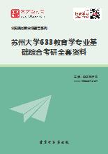 2019年苏州大学633教育学专业基础综合考研全套资料
