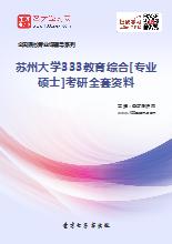 2021年苏州大学333教育综合[专业硕士]考研全套资料